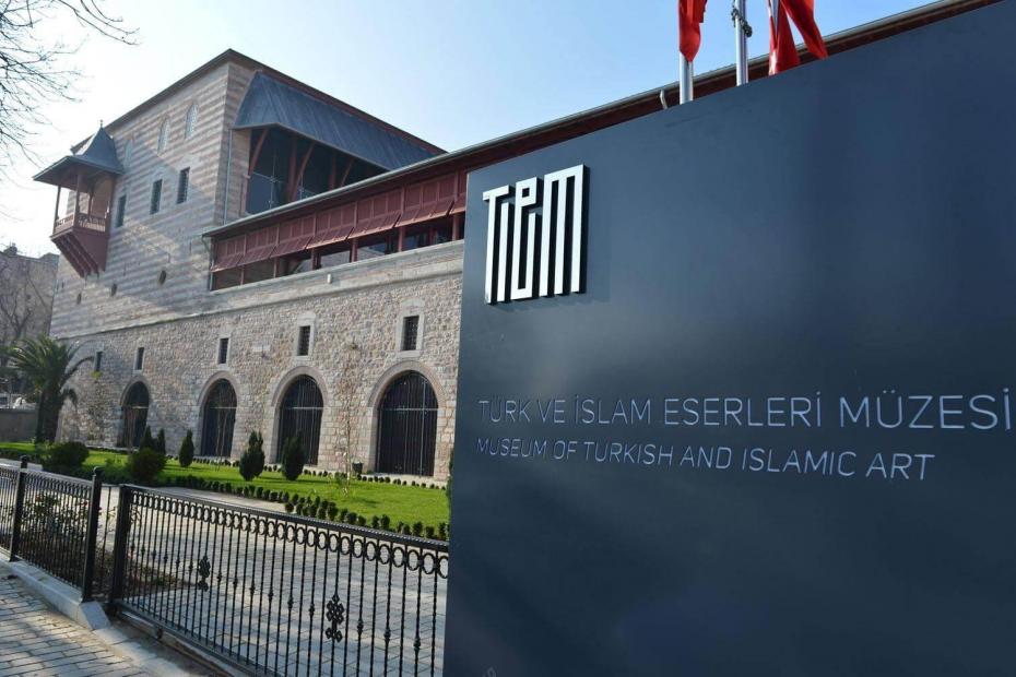 متحف الأثار التركية والإسلامية